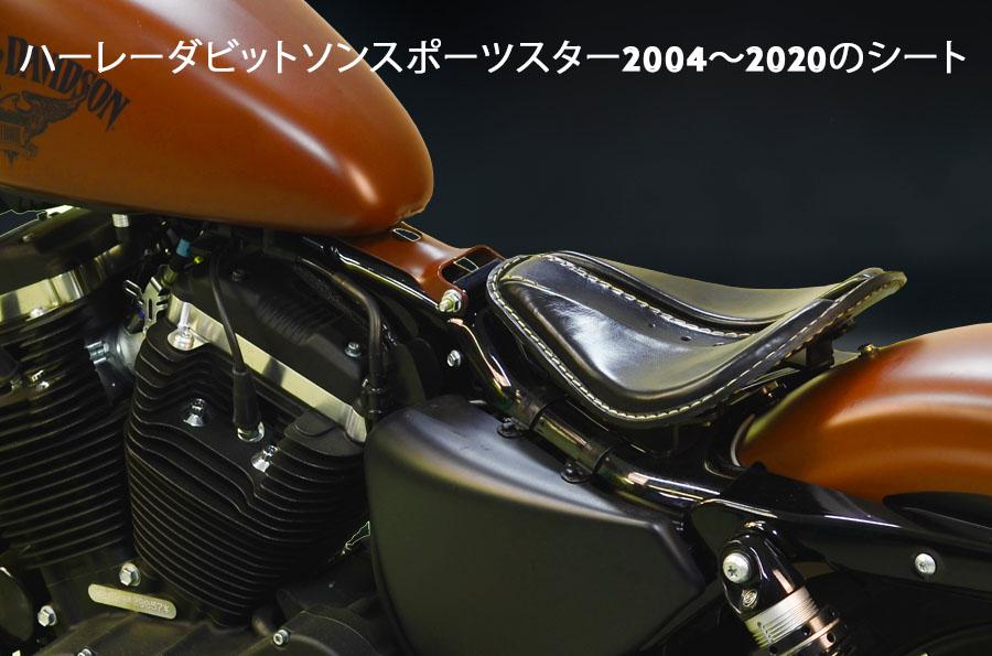 ハーレーダビットソンスポーター2004〜2020のシート